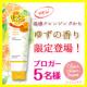 イベント「シュシュモア ホットクレンジングジェル<ゆずの香り>新発売キャンペーン」の画像