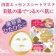Uchi-SPA 出雲エッセンスシートマスク を100名様に☆/モニター・サンプル企画