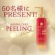 イベント「化粧ノリに差をつける「DETエイジングケアピーリング」プレゼントキャンペーン」の画像