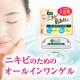 バリア機能を高めて乾燥からお肌を守る薬用オールインワンゲルを100名様に!/モニター・サンプル企画