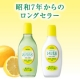 超ロングセラー「明色レモンアストリンゼン・乳液」をセットで50名様に!/モニター・サンプル企画