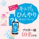 【BLOGで応募】キュッとひんやりキャンペーン参加者募集!/モニター・サンプル企画