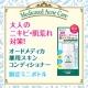 イベント「敏感な大人のニキビ肌を整える薬用スキンコンディショナーミニボトルを300名様に☆」の画像