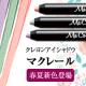高密着のツヤと発色を実現したクレヨンアイシャドウの新色を90名様に☆/モニター・サンプル企画