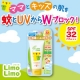 紫外線対策!UVカットジェル「リモリモ アウトドアUV」を50名様に☆/モニター・サンプル企画