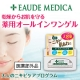 敏感な大人のニキビ肌を整える薬用スキンコンディショニングゲルを100名様に☆/モニター・サンプル企画