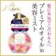 「アンドプレム オイルインヘアミスト<ノーブルブーケの香り>」を100名様に☆/モニター・サンプル企画