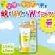 イベント「今から紫外線対策!UVカットジェル「リモリモ アウトドアUV」を100名様に☆」の画像