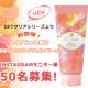 【新発売】DETクリアホットクレンジングジェルクリームが50名モニター様募集★/モニター・サンプル企画