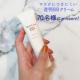 \マスクにつきにくい!/素肌がキレイにみえる透明BBクリーム誕生!キャンペーン/モニター・サンプル企画