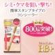 モイストラボ BB+ スタンプコンシーラーを100名様に☆/モニター・サンプル企画