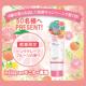 シュシュモア<ピンクグレープフルーツの香り>新発売キャンペーン/モニター・サンプル企画