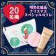 Merry Christmas★モイストラボスペシャルコフレを20名様へ!/モニター・サンプル企画