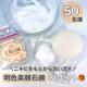 イベント「\ニキビをもとから洗い流す薬用美顔石鹸50名様にプレゼントキャンペーン/」の画像