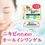 「バリア機能を高めて乾燥からお肌を守る薬用オールインワンゲルを100名様に!」の画像、明色化粧品(桃谷順天館グループ)のモニター・サンプル企画