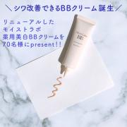 \大人気モイストラボがリニューアル!/日本初※シワ改善×美白ができるBBクリームプレゼントキャンペーン!