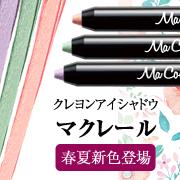 「高密着のツヤと発色を実現したクレヨンアイシャドウの新色を90名様に☆」の画像、明色化粧品(桃谷順天館グループ)のモニター・サンプル企画