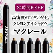 高密着のツヤと発色を実現したクレヨンアイシャドウを100名様に☆/モニター・サンプル企画