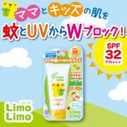 「紫外線対策!UVカットジェル「リモリモ アウトドアUV」を50名様に☆」の画像、明色化粧品(桃谷順天館グループ)のモニター・サンプル企画