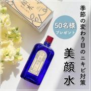 【季節の変わり目ニキビ対策】SNSで話題の美顔水プレゼント