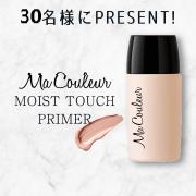 【2週連続マクレール新発売キャンペーン】塗るだけ簡単瞬ツヤ肌「モイストタッチプライマー」