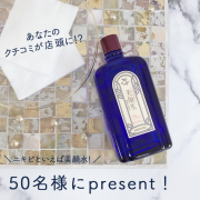 【あなたの口コミが店頭にも!?】「ニキビといえば美顔水」キャンペーン