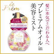「アンドプレム オイルインヘアミスト」<フェミニンフルールの香り>をプレゼント☆/モニター・サンプル企画