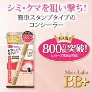 「モイストラボ BB+ スタンプコンシーラーを50名様に☆」の画像、明色化粧品(桃谷順天館グループ)のモニター・サンプル企画