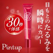 明色化粧品(桃谷順天館グループ)の取り扱い商品「ピントアップ アイセラム」の画像