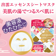 明色化粧品(桃谷順天館グループ)の取り扱い商品「Uchi-SPA 出雲エッセンスシートマスク 」の画像