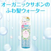 明色化粧品(桃谷順天館グループ)の取り扱い商品「オーガニックサボンヘアウォーター」の画像