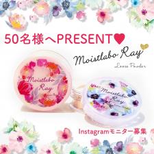 明色化粧品(桃谷順天館グループ)の取り扱い商品「モイストラボRayルースパウダー」の画像