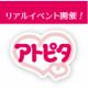 【2/17(月)横浜にて開催!】アトピタのリアルイベント【赤ちゃんタッチ】ご参加者様10名募集! /モニター・サンプル企画