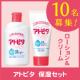【保湿セット☆10名様】ローション&クリームのW保湿で乾燥対策!/モニター・サンプル企画