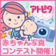 イベント「新UV発売記念!赤ちゃんのお出かけ写真コンテスト★豪華アトピタ賞品プレゼント!」の画像