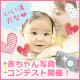 イベント「「いい湯だな」赤ちゃん写真コンテスト開催!グランプリには豪華★アトピタセットを!」の画像