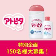 【アトピタ特別企画】入浴剤とローション2点セットモニター&アンケート・参加者大募集!
