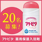 乾燥する肌の保湿に!お風呂でできる保湿ケア薬用保湿入浴剤20名様プレゼント♪