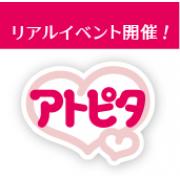 【2/7(金)横浜にて開催!】アトピタ初のリアルイベント【赤ちゃんタッチ】ご参加者様10名募集!