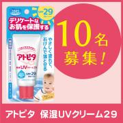 【乾燥と紫外線から肌を守る!】新生児からの石けんで落とせる『アトピタ 保湿UVクリーム29』