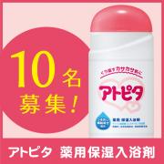 乾燥する肌の保湿に!お風呂でできる保湿ケア薬用保湿入浴剤10名様プレゼント♪