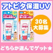 丹平製薬株式会社の取り扱い商品「アトピタ 保湿UVがリニューアルして登場!ほしい日やけ止めを選んでモニターしよう」の画像