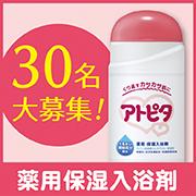 丹平製薬株式会社の取り扱い商品「夏のトラブルお肌をケアしよう♪〈アトピタ 薬用保湿入浴剤〉30名様」の画像
