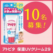 丹平製薬株式会社の取り扱い商品「新生児から使える『アトピタ 保湿UVクリーム29』」の画像