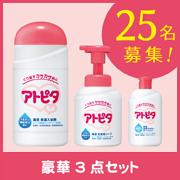 丹平製薬株式会社の取り扱い商品「新年特別企画☆豪華3点セット25名!赤ちゃんもしっとりお肌で一年を始めよう♪」の画像