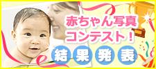 赤ちゃんの肌のカサカサ・かゆかゆケアにアトピタ!
