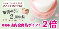 <PHYTOLIFT 公式>楽天市場ショップ 美人ラボ 2周年祭!