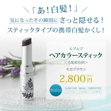 LPLP携帯白髪かくし新発売!