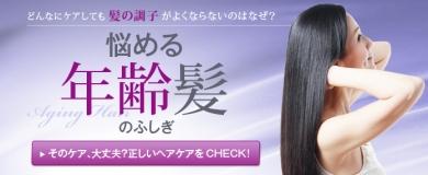 """悩める""""年齢髪""""のふしぎ"""