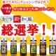 イベント「あなたが食べたいのはどれ? 創作新和風シリーズ総選挙!!!」の画像